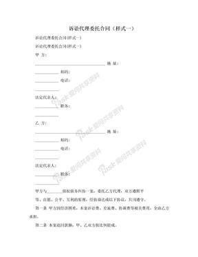 诉讼代理委托合同(样式一).doc