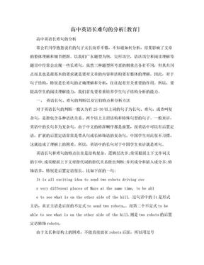 高中英语长难句的分析[教育].doc