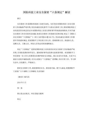 """国防科技工业安全保密""""六条规定""""解读.doc"""