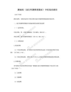 22 骨伤科 腰痛病(退行性腰椎滑脱症)中医临床路径(2017年版).doc