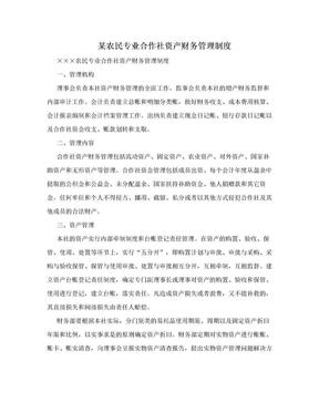 某农民专业合作社资产财务管理制度.doc