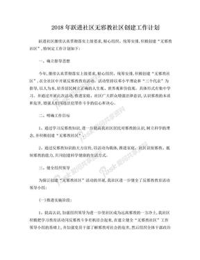 2018年跃进社区无邪教社区创建工作计划.doc