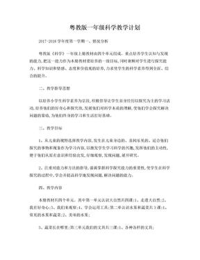 粤教版一年级科学教学计划.doc