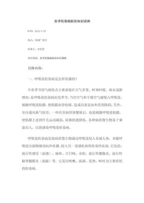 春季传染病防治知识讲座.doc