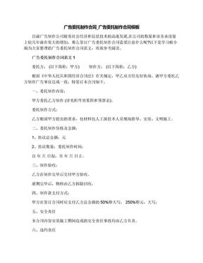 广告委托制作合同_广告委托制作合同模板.docx