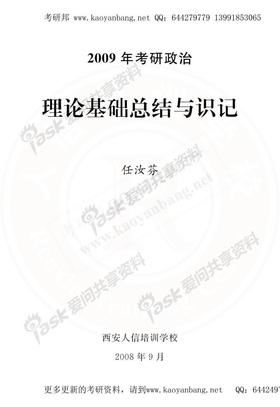 2009年考研政治理论基础总结与识记【考研邦】