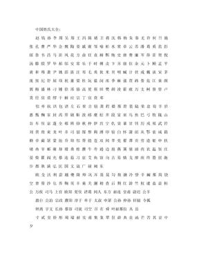 中国姓氏大全.doc