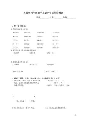 苏教版4年级上册数学试卷.doc