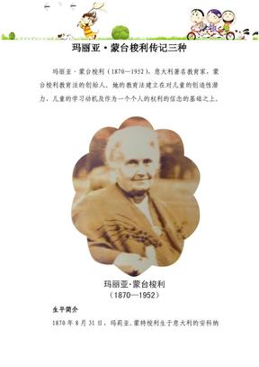 蒙台梭利传记三种.pdf