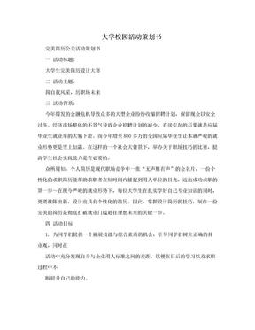 大学校园活动策划书.doc