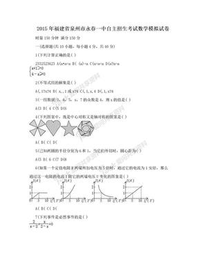 2015年福建省泉州市永春一中自主招生考试数学模拟试卷.doc