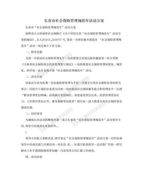 长春市社会保险管理规范年活动方案.doc
