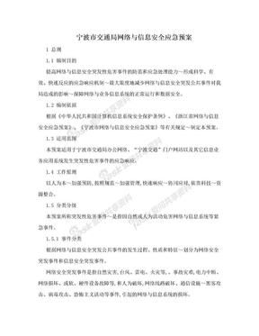 宁波市交通局网络与信息安全应急预案.doc