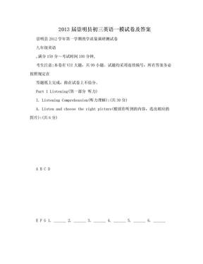 2013届崇明县初三英语一模试卷及答案.doc