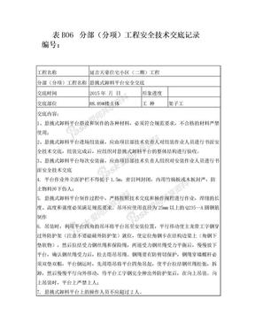 悬挑式卸料平台安全技术交底.doc