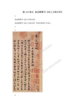 版1A4纵左 赵孟頫楷书《高上大洞玉经》.doc