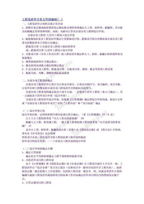 2011最新定额与清单工程量清单编制高手.doc