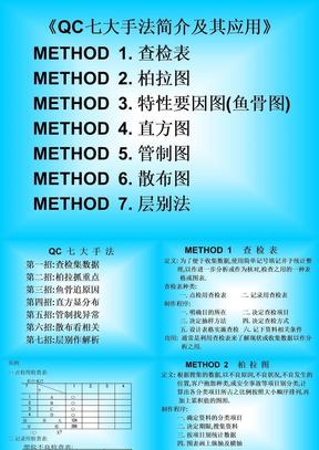 《QC七大手法简介及其应用》(PPT_19).ppt