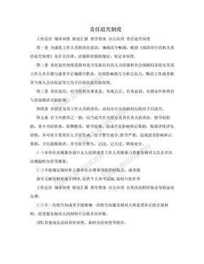 责任追究制度.doc