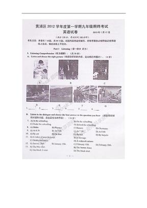 2013届黄浦区初三英语一模试卷.doc