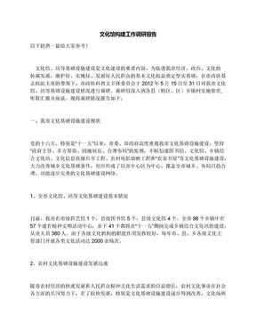 文化馆构建工作调研报告.docx