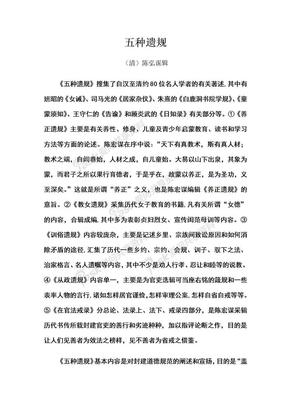 (清)陈弘谋辑《五种遗规》.doc