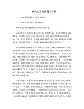 浅析《百年孤独》与典型人物形象.doc