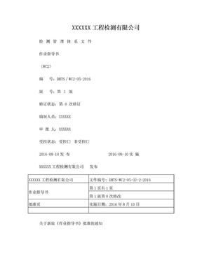 钢结构检测作业指导书.doc