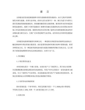 光伏电站设计方案.doc