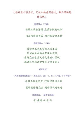 大悲观音六字真言简修仪式.doc