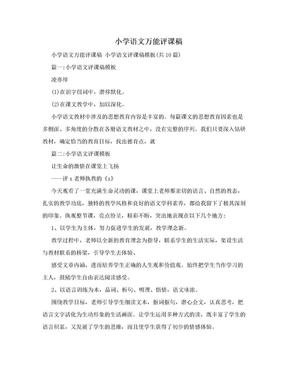 小学语文万能评课稿.doc