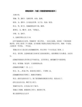 微电影剧本:为爱(青春爱情微电影剧本).docx