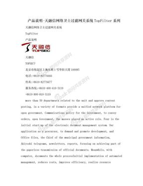 产品说明-天融信网络卫士过滤网关系统TopFilter系列.doc