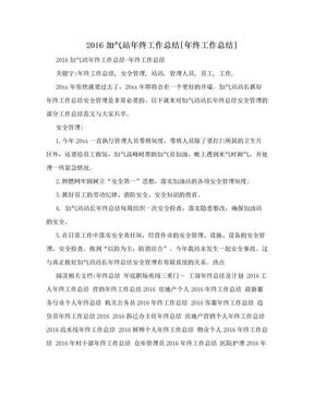 2016加气站年终工作总结[年终工作总结].doc