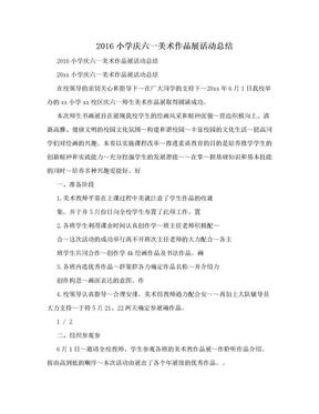 2016小学庆六一美术作品展活动总结 .doc