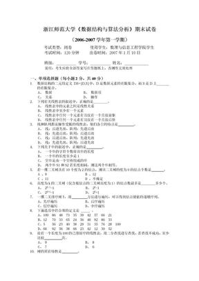 浙江师范大学数据结构期末试卷.doc