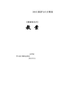 2015演讲与口才教案.doc