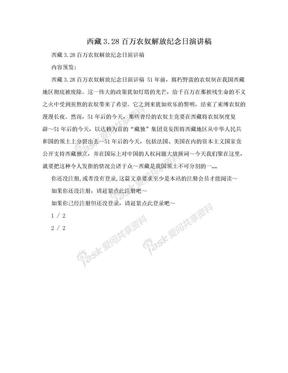 西藏3.28百万农奴解放纪念日演讲稿.doc