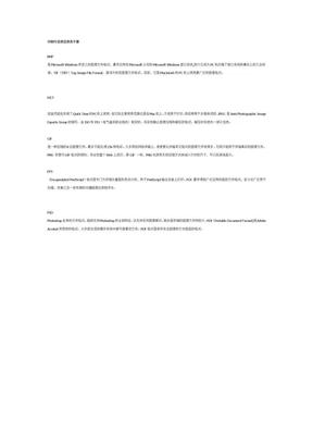 印刷专业用语速查手册.doc