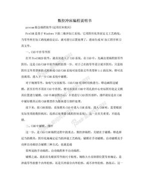 数控冲床编程说明书.doc