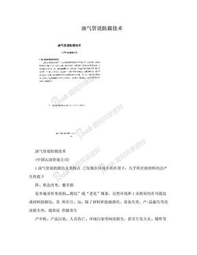 油气管道防腐技术.doc