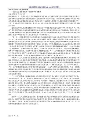 坚持科学发展 绘就宏伟蓝图(光明日报社论)p.doc