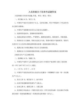 入党积极分子培训考试题答案.doc