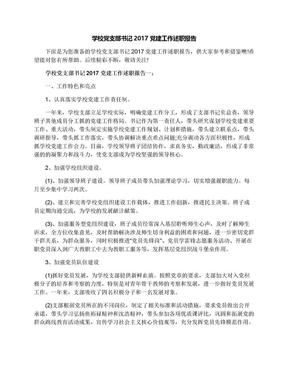 学校党支部书记2017党建工作述职报告.docx