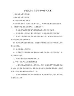 小饭桌食品安全管理制度0(范本).doc