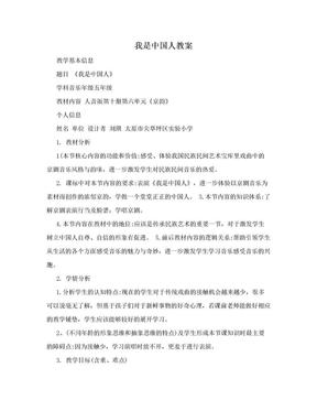 我是中国人教案.doc