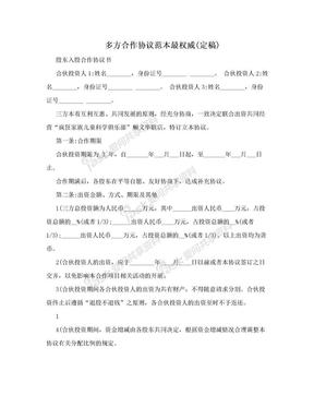 多方合作协议范本最权威(定稿).doc
