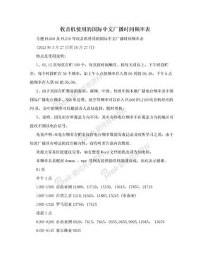 收音机使用的国际中文广播时间频率表.doc