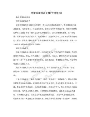 物业客服培训资料[管理资料].doc