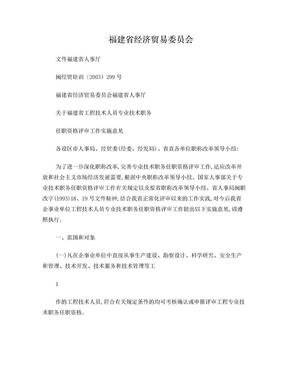 闽经贸培训〔2003〕299号.doc